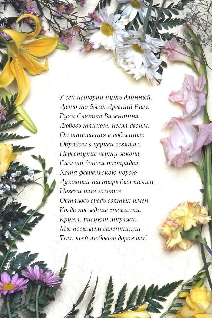 Как вставить открытку в цветы